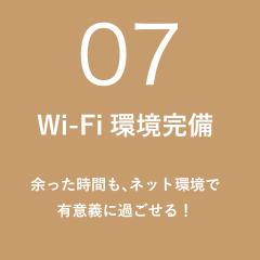 Wi-Fi環境完備