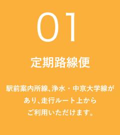 定期路線便:駅前案内所線、浄水・中京大学線が あり、走行ルート上から ご利用いただけます。
