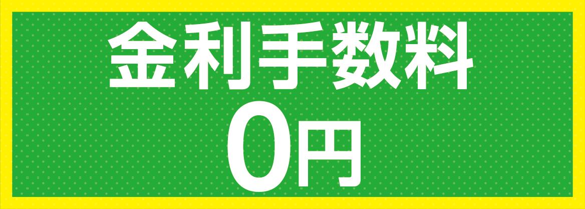 ローン金利0円キャペーン