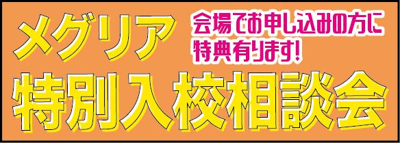 メグリア特別入校相談会