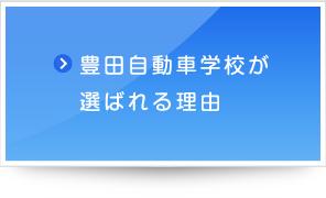 豊田自動車学校が選ばれる理由