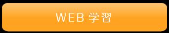WEB学習 ボタン