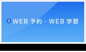 WEB予約 WEB学習