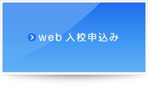 Web入稿申込